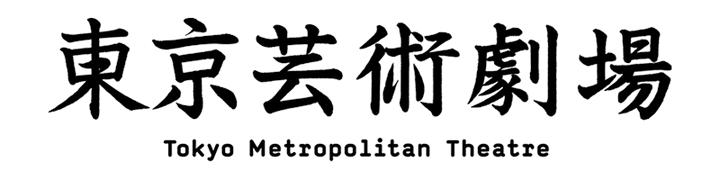 東京藝術劇場 logo