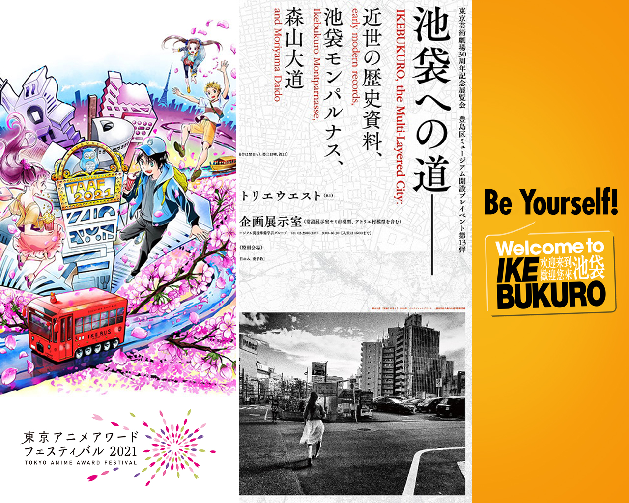 We would like to introduce two cultural activities of Ikebukuro.