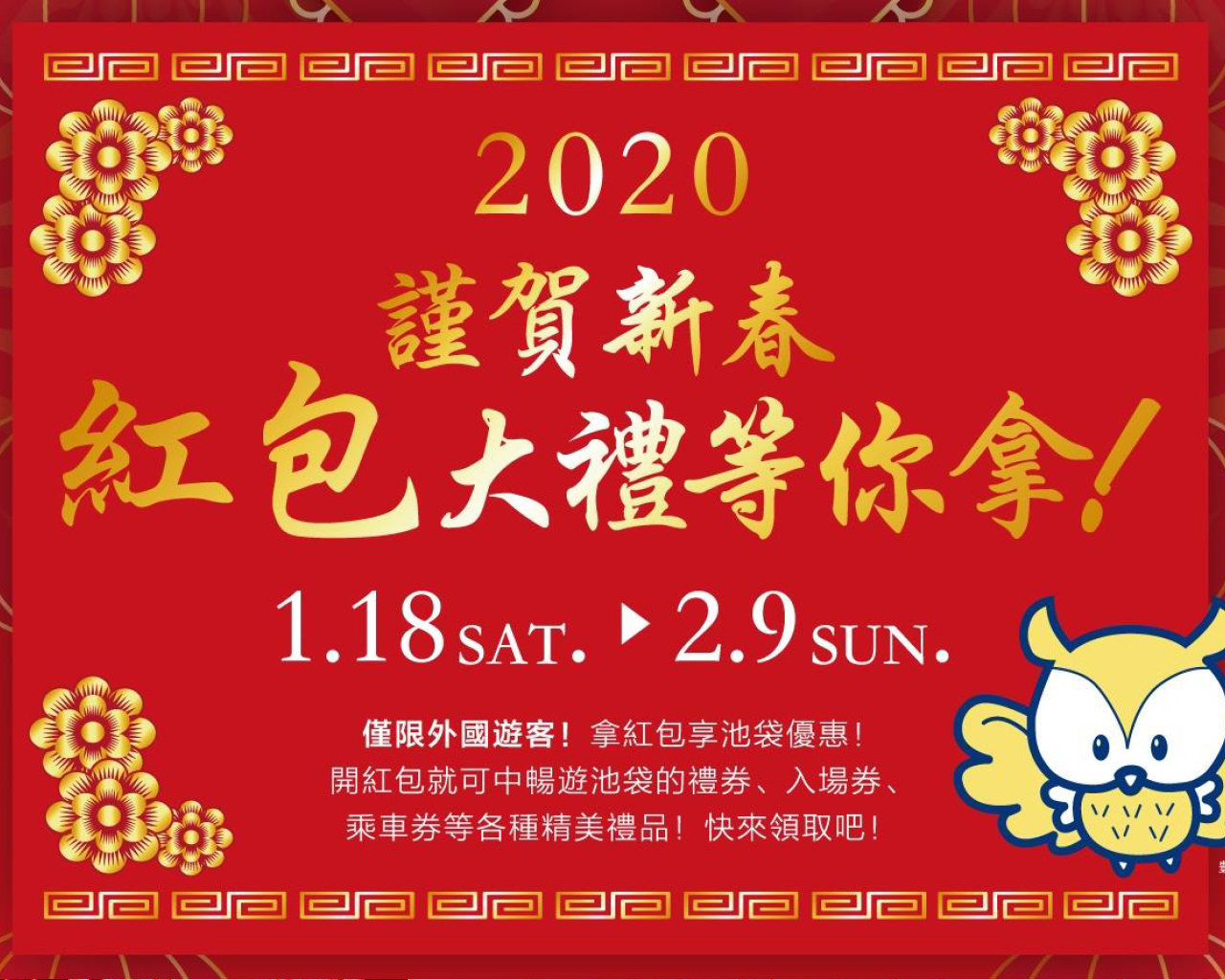 Cerebrate to the Chinese New Year's Festival! The red envelope has a chance!