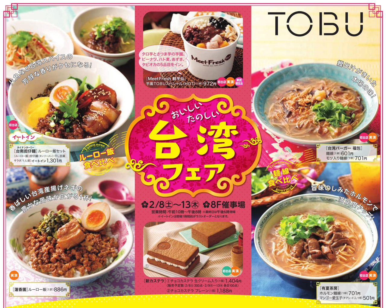 Delicious! Fun! Taiwan gourmet event at Tobu department store Ikebukuro